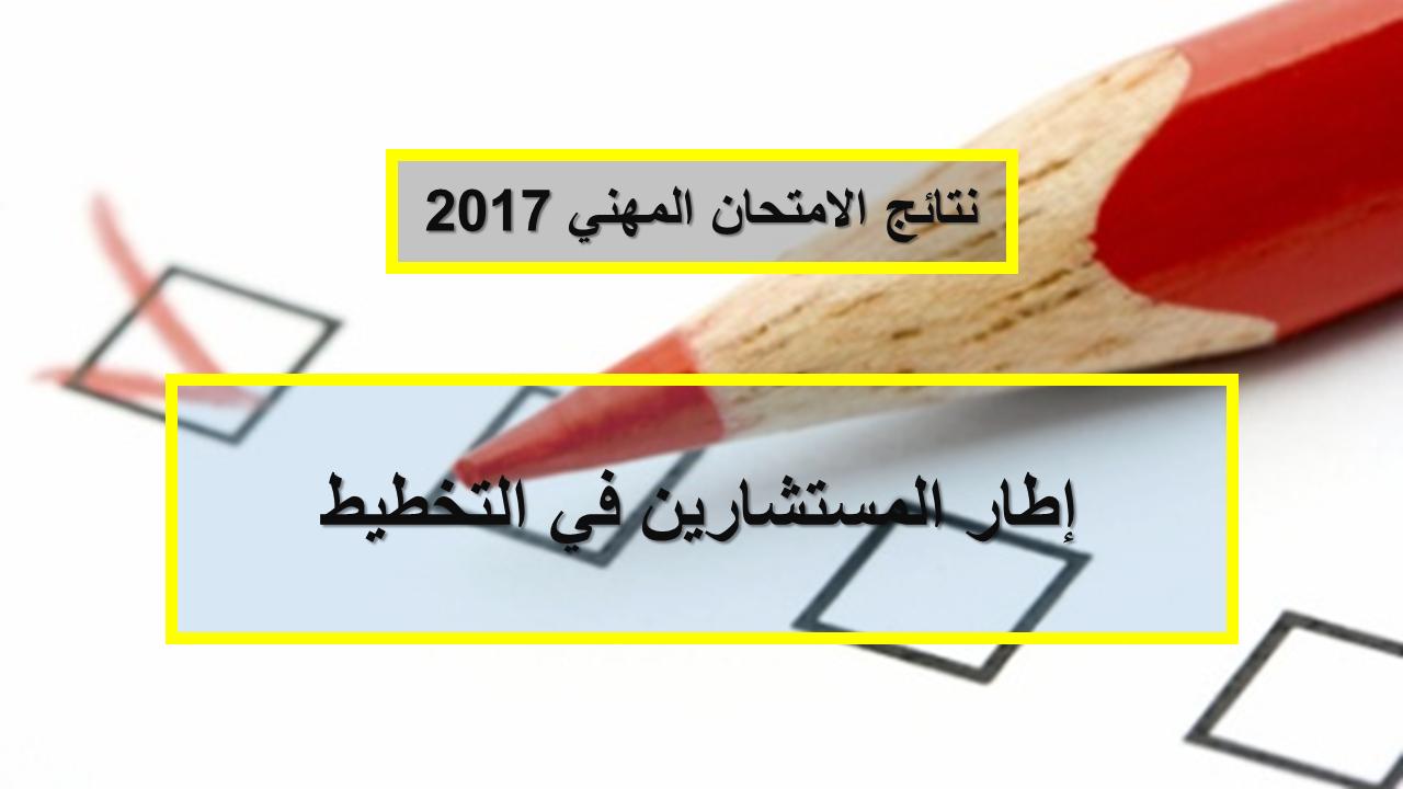 نتائج الامتحان المهني 2017 المستشارين في التخطيط