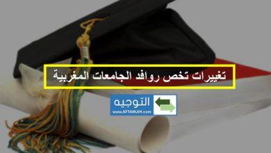 تغييرات فيما يخص روافد الجامعات المغربية