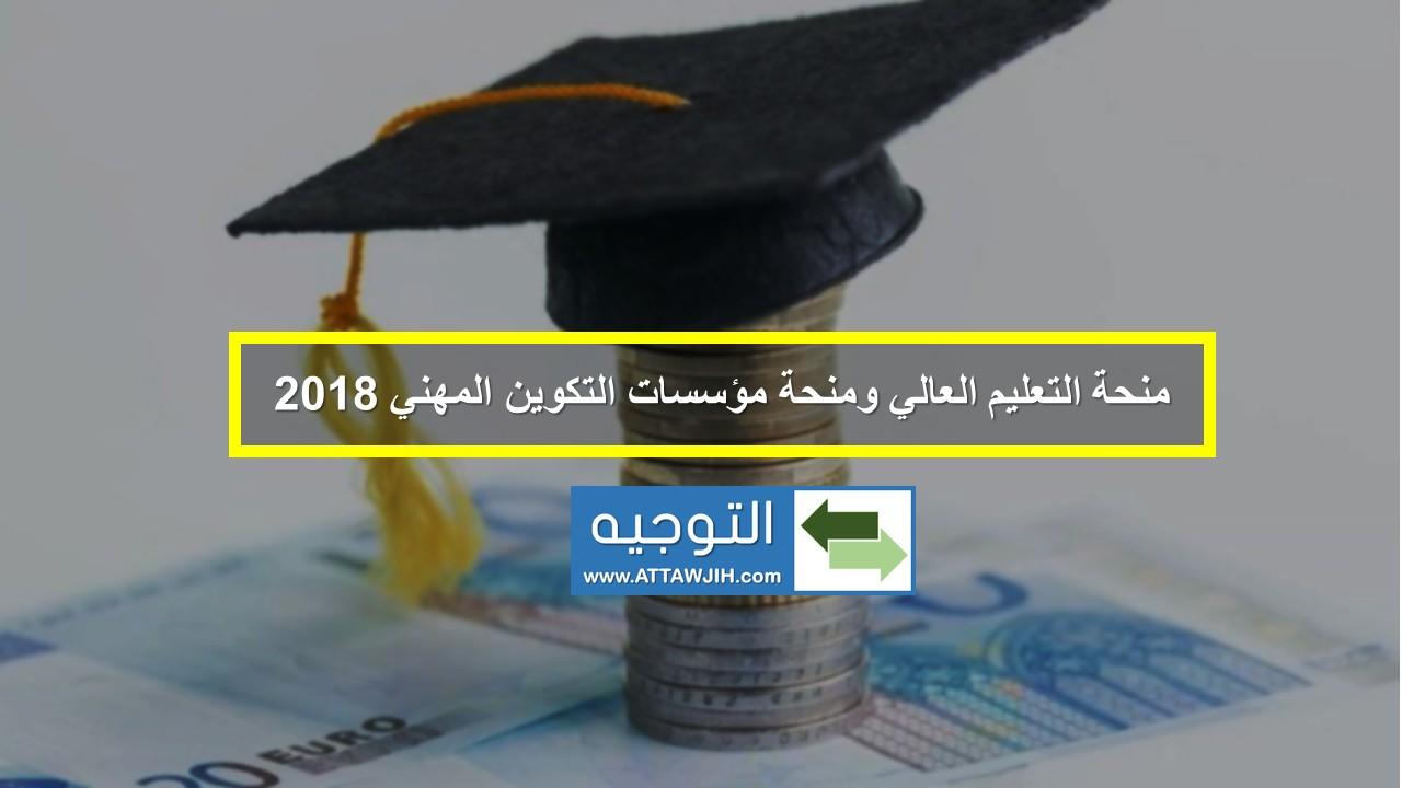 منحة التعليم العالي ومنحة مؤسسات التكوين المهني 2018