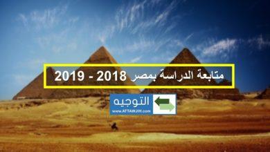 متابعة الدراسة بمصر 2018 - 2019