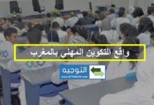 واقع التكوين المهني بالمغرب