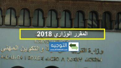 المقرر الوزاري لموسم 2018-2019