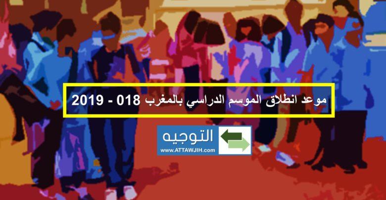 موعد انطلاق الموسم الدراسي بالمغرب 2018