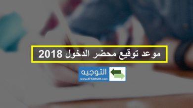 موعد توقيع محضر الدخول 2018