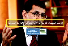 إلزامية استعمال اللغة العربية أو اللغة الأمازيغية في الإدارات العمومية
