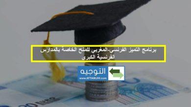 برنامج التميز الفرنسي-المغربي للمنح الخاصة بالمدارس الفرنسية الكبرى