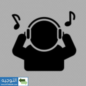 الذكاء الموسيقي