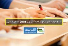 نتائج مباراة التوجيه والتخطيط التربوي 2019 الشطر الكتابي