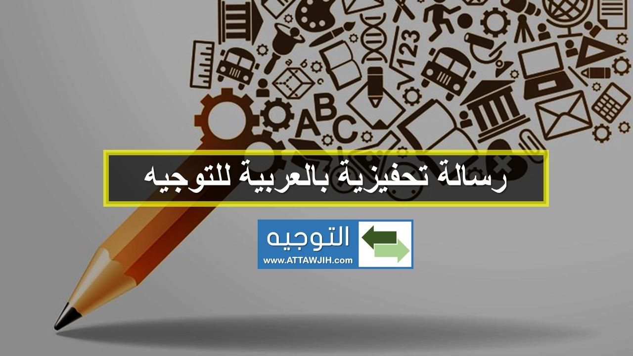 رسالة تحفيزية بالعربية للتوجيه