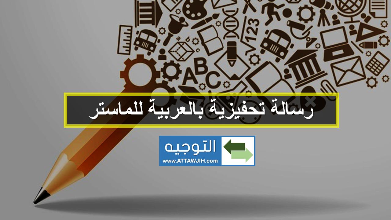 نموذج رسالة تحفيزية بالعربية للماستر