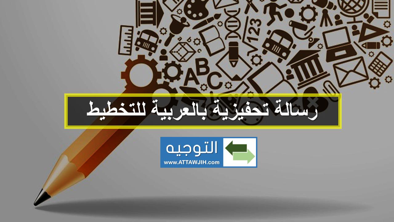 نموذج رسالة تحفيزية بالعربية للتخطيط