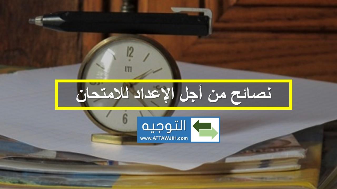 الإعداد للامتحان
