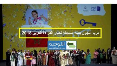 مريم أمجون بطلة مسابقة تحدي القراءة العربي 2018