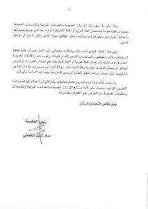 منشور السيد رئيس الحكومة حول إلزامية استعمال اللغة العربية أو اللغة الأمازيغية في الإدارات العمومية.