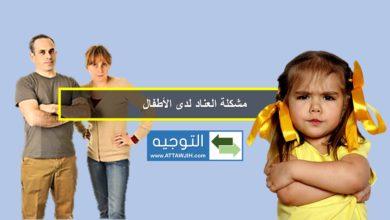 مشكلة العناد لدى الاطفال